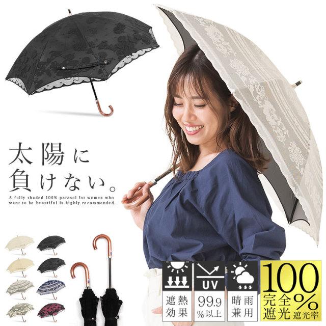 Storybox(ストーリーボックス) 日傘 完全遮光 晴雨兼用の商品画像