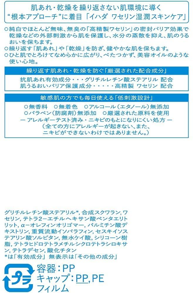 IHADA(イハダ) 薬用バームの商品画像5