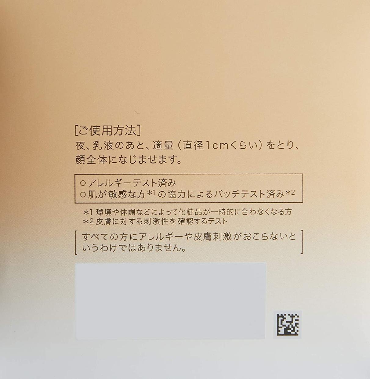 est(エスト)ザ クリーム TRの商品画像8
