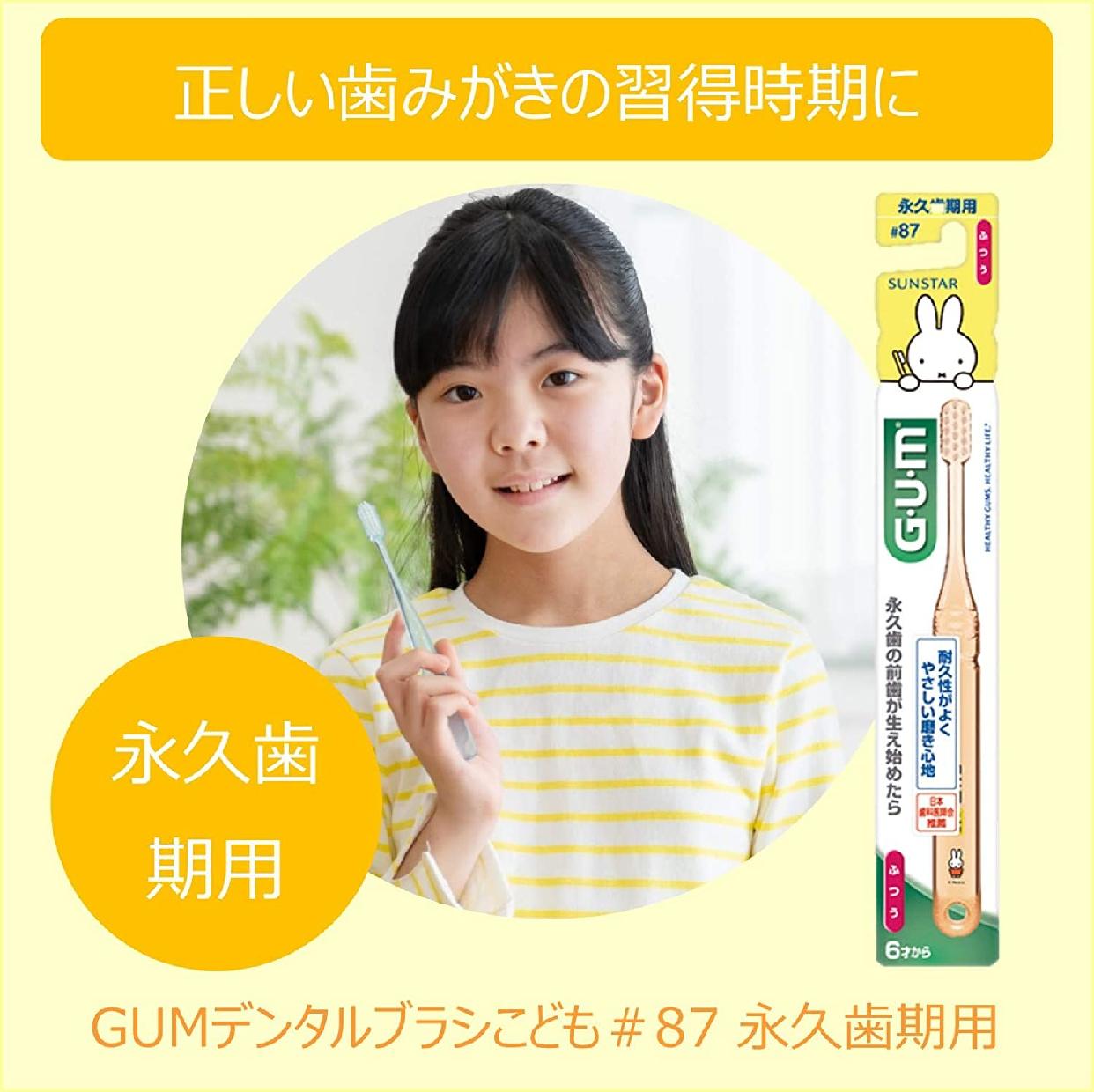 GUM(ガム)デンタルブラシ こどもの商品画像3