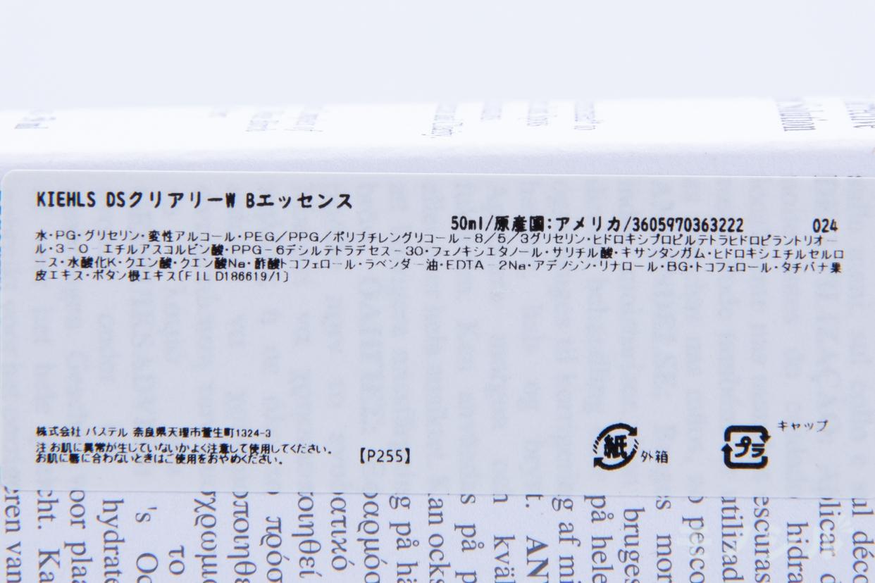 Kiehl's(キールズ) DS クリアリー ホワイト ブライトニング エッセンスの商品画像4 商品の成分表