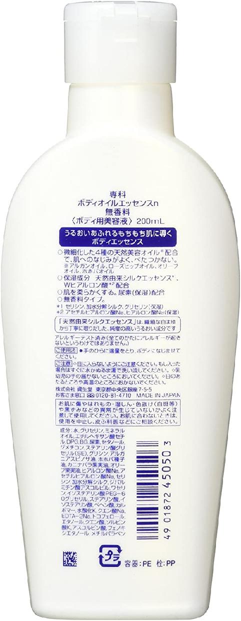 専科(SENKA) ボディオイルエッセンスnの商品画像2