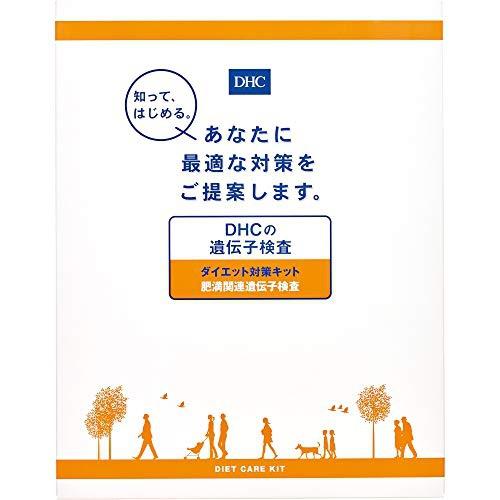 DHC(ディーエイチシー) DHCの遺伝子検査ダイエット対策キットの商品画像6