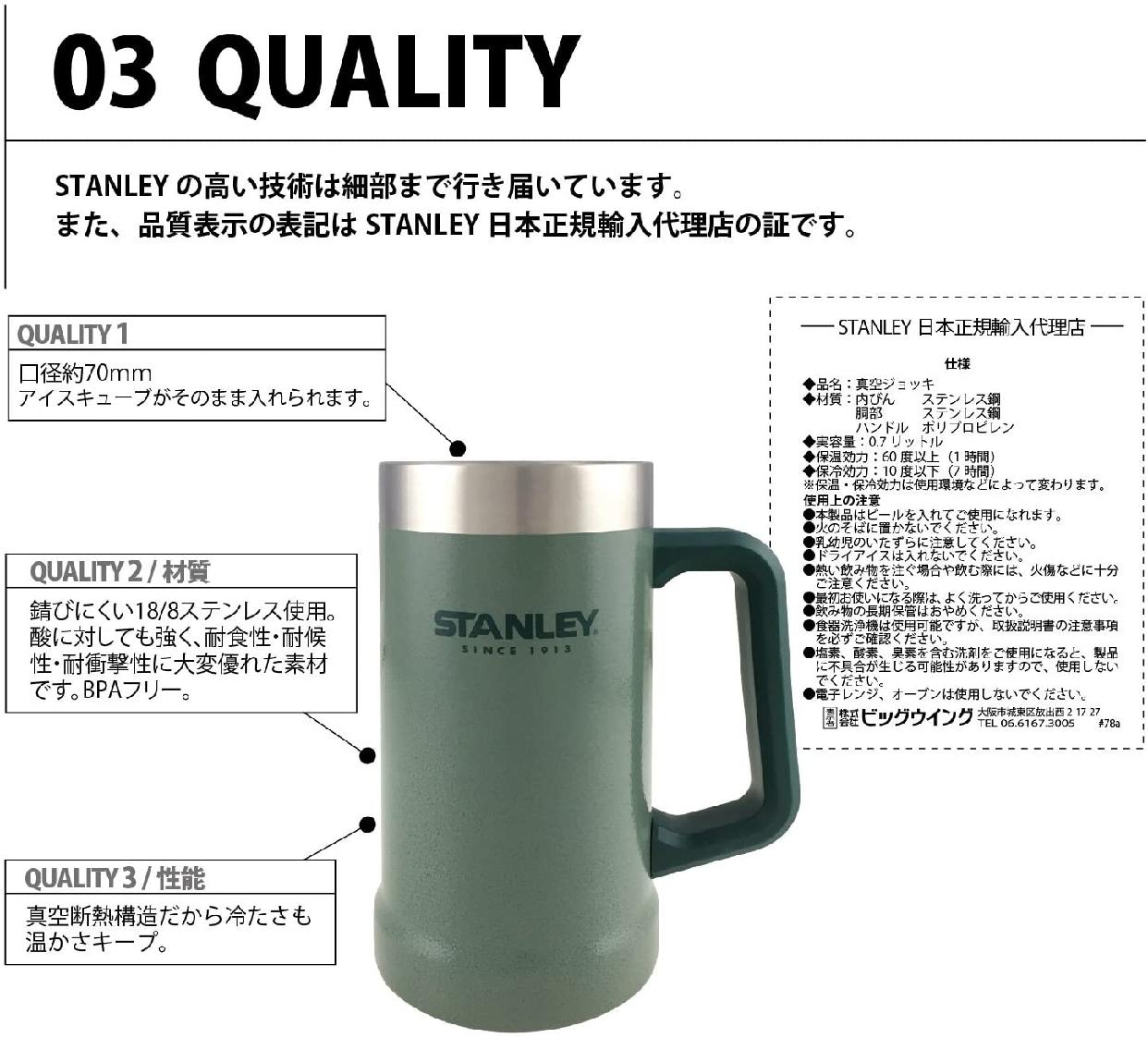 STANLEY(スタンレー) 真空ジョッキ 0.7L 02874-021の商品画像4