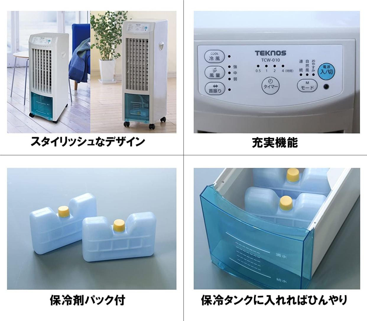 TEKNOS(テクノス) リモコン冷風扇風機 TCW-010の商品画像3