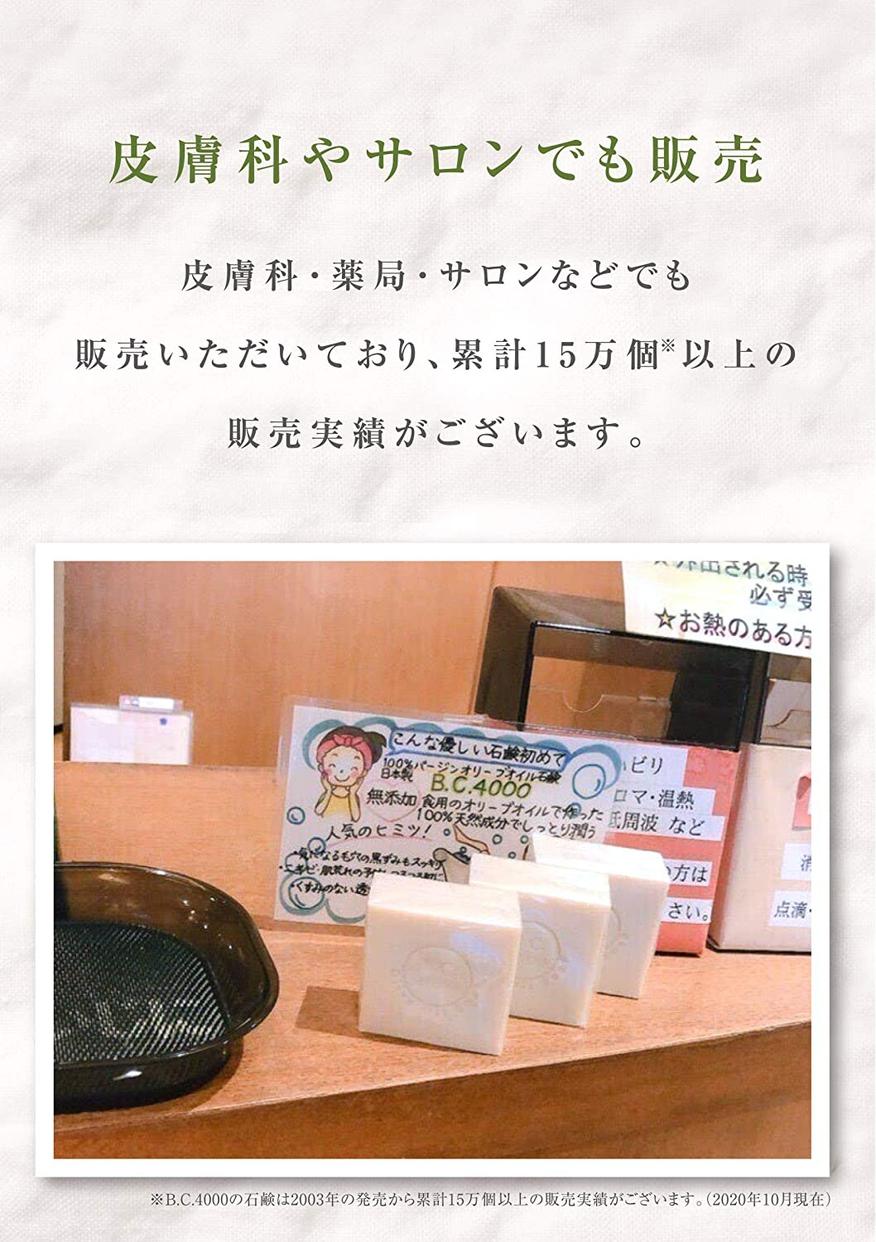 B.C.4000 100%バージンオリーブオイル石鹸の商品画像7