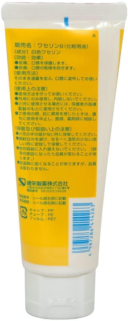 健栄製薬(ケンエー) ベビーワセリンの商品画像2