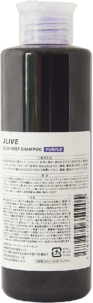 ALIVE(アライブ)カラーシャンプー極濃紫シャンプーの商品画像2