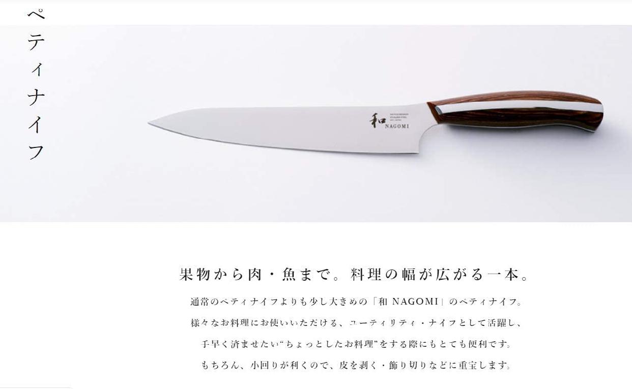 和(NAGOMI) ペティ 155mm  440A 天然木の商品画像2