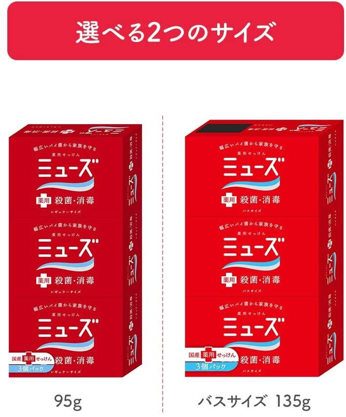 ミューズ 固形石鹸の商品画像5