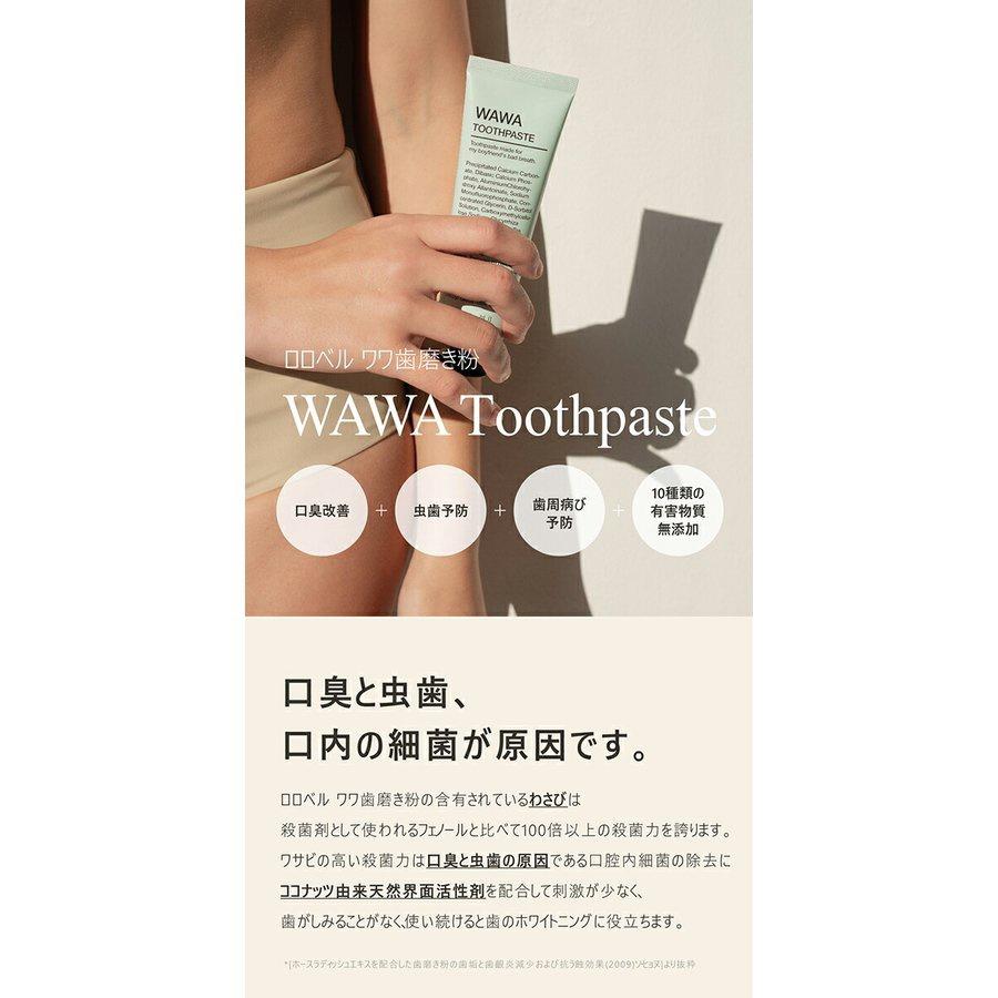 RoRobell(ロロベル) ワワ歯磨き粉の商品画像2