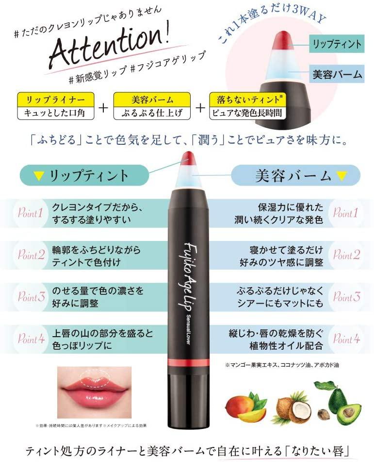 Fujiko(フジコ) アゲリップの商品画像5