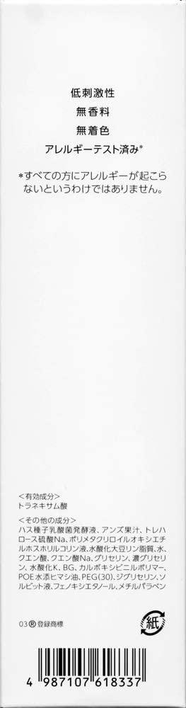 TRANSINO(トランシーノ) 薬用ホワイトニング クリアローションの商品画像7