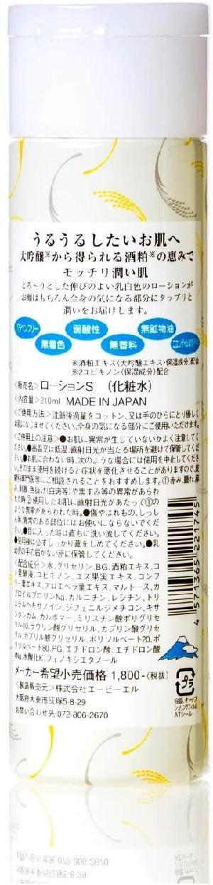 エービーエル大吟醸 酒粕化粧水の商品画像2