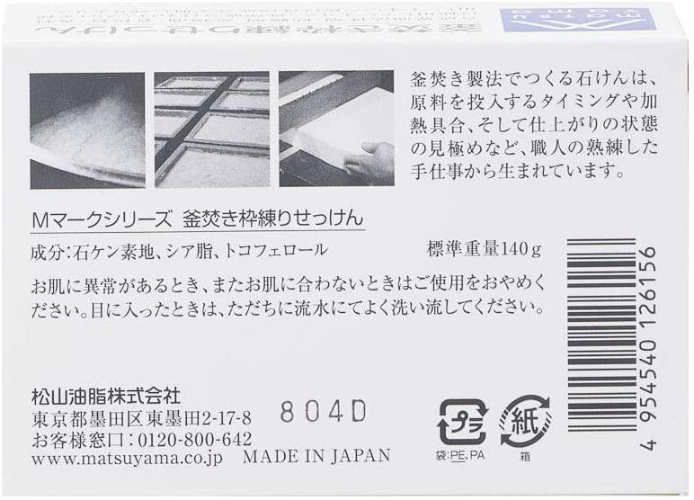 M-mark(エムマーク) 釜焚き枠練りせっけんの商品画像2