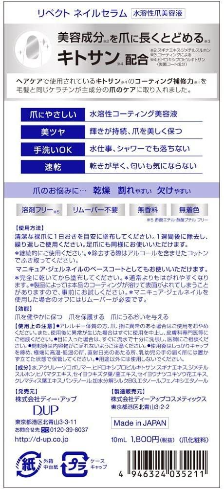 D-UP(ディーアップ) リペクト ネイルセラムの商品画像2