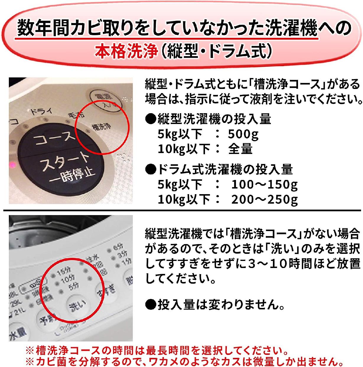 純閃堂(JUNSEIDO) カビ取り侍 洗濯槽用の商品画像5