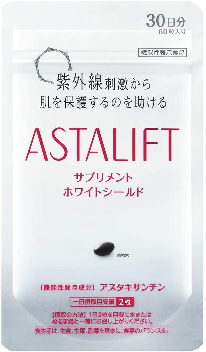 ASTALIFT(アスタリフト) サプリメント ホワイトシールド