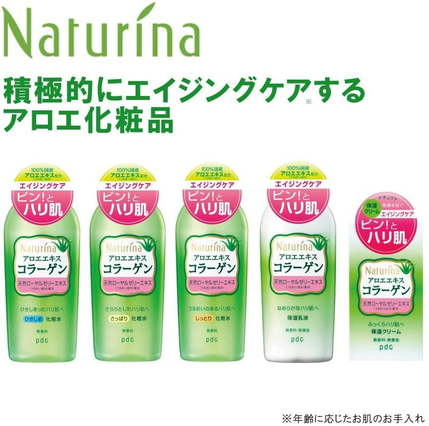 Naturina(ナチュリナ) しっとり化粧水の商品画像4