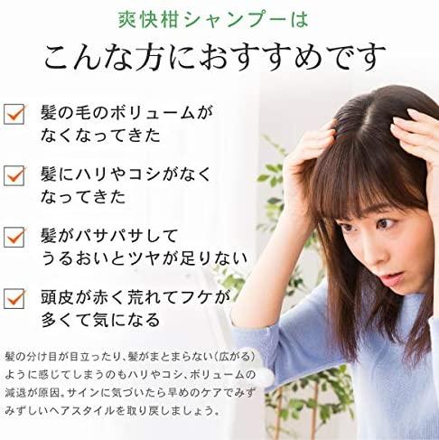 爽快柑(Sou Kai Kan) 薬用アミノ酸シャンプーの商品画像3