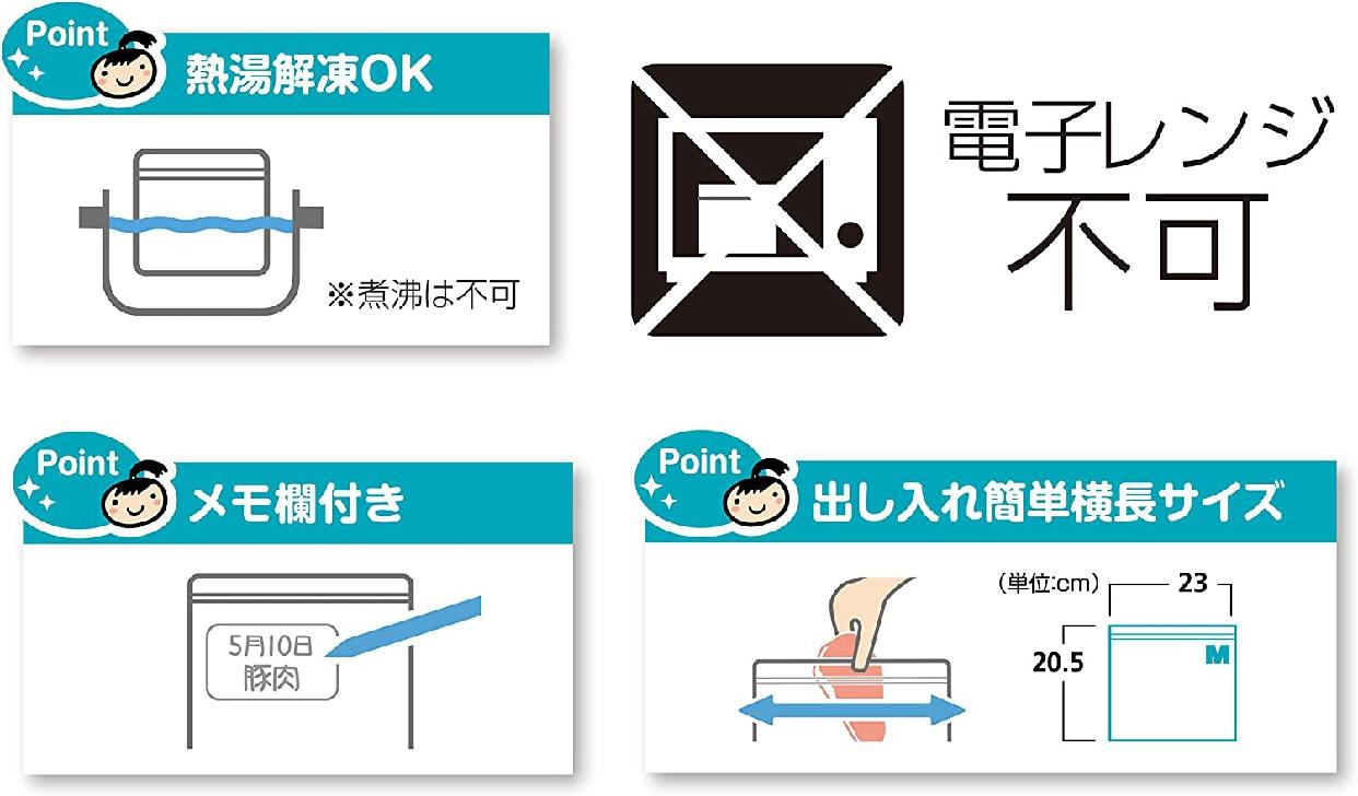 キチントさん フリーザーバッグ おいしさキープ Mの商品画像7