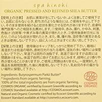 spa hinoki(スパヒノキ) シアバターの商品画像3