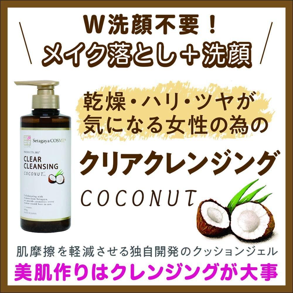 世田谷コスメ(Setagaya COSME) クリアクレンジング ココナッツの商品画像3