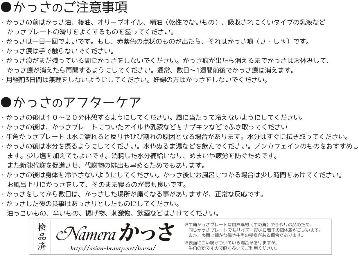Namera(ナメラ)かっさ 牛角かっさプレート 櫛型の商品画像6