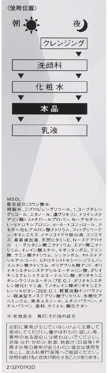 ONE BY KOSÉ(ワン バイ コーセー)メラノショット ホワイトの商品画像5