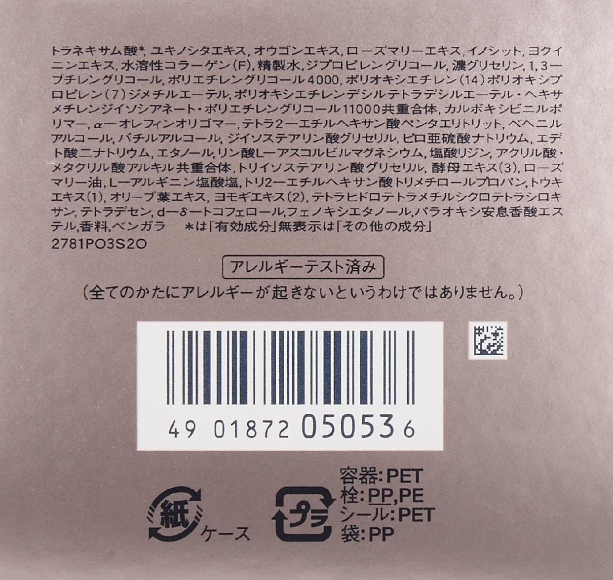 ELIXIR(エリクシール)ホワイト スリーピングクリアパック Cの商品画像13