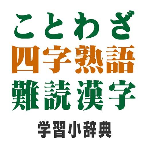 目白書房(Mejiro Publications) ことわざ・四字熟語・難読漢字 学習小辞典