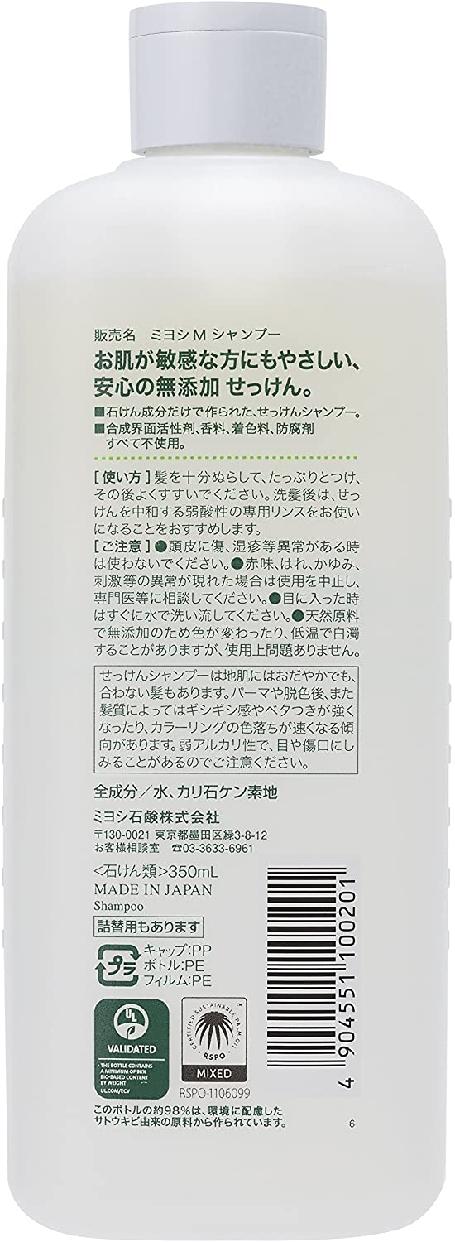 MIYOSHI(ミヨシ) 無添加せっけん シャンプーの商品画像2