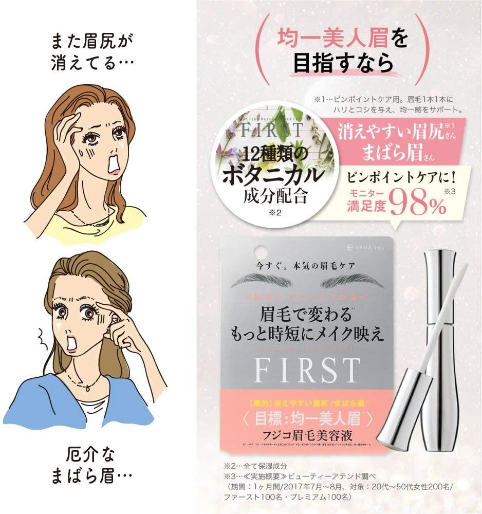 Fujiko(フジコ)眉毛美容液FIRSTの商品画像4