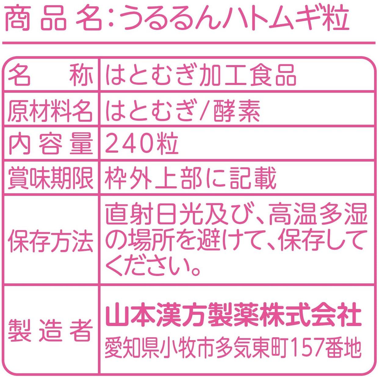 山本漢方製薬 うるるんハトムギ粒の商品画像6