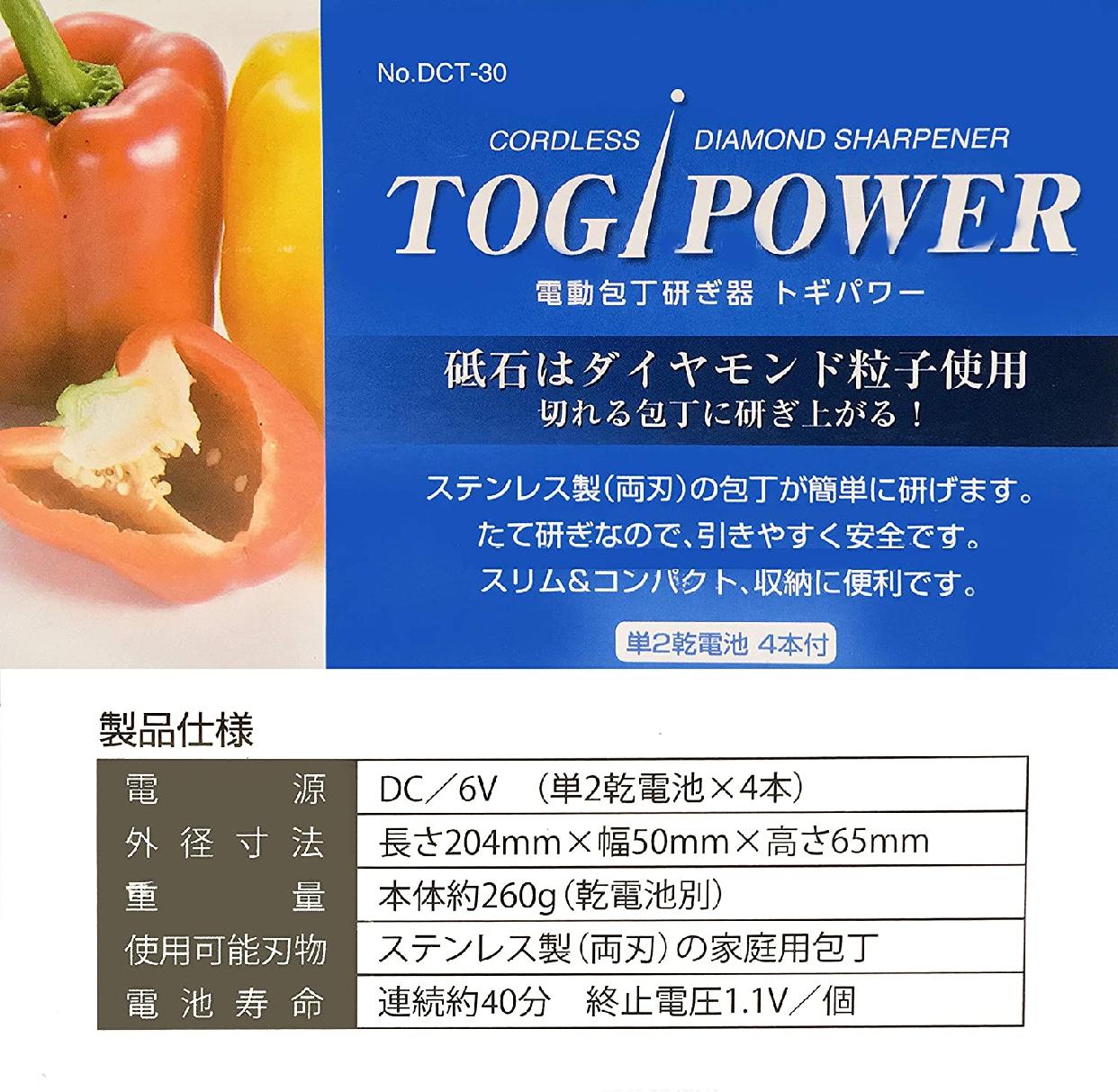 下村工業(シモムラコウギョウ) 電動包丁研ぎ器 トギパワー DCT-30の商品画像7