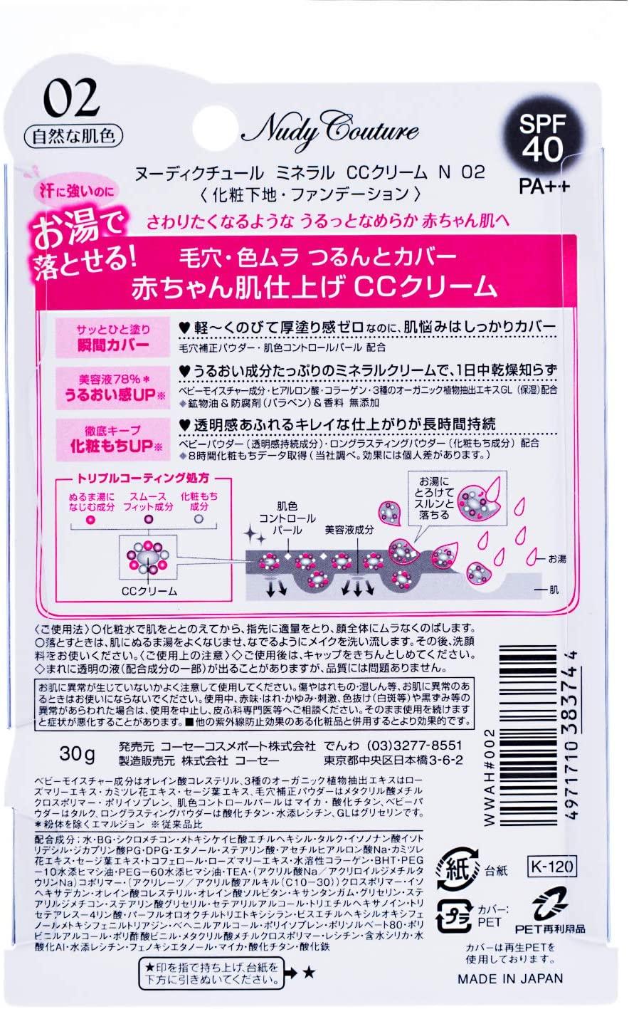 KOSÉ(コーセー)ヌーディクチュール ミネラル CCクリームの商品画像4
