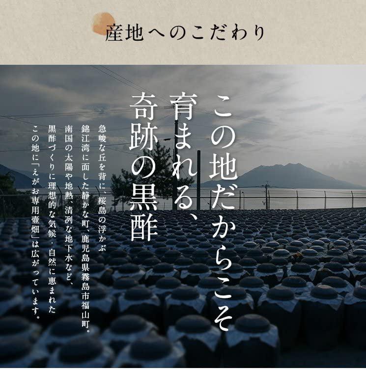 えがお えがおの黒酢黒にんにくの商品画像6