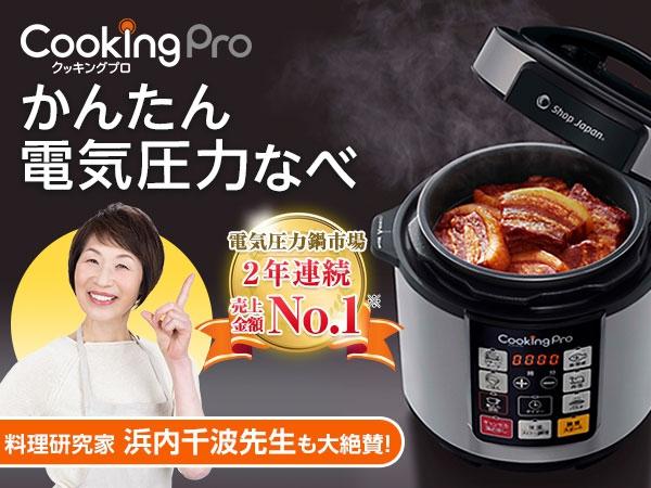 Cooking Pro(クッキングプロ) レシピ+延長保証セット シルバーの商品画像