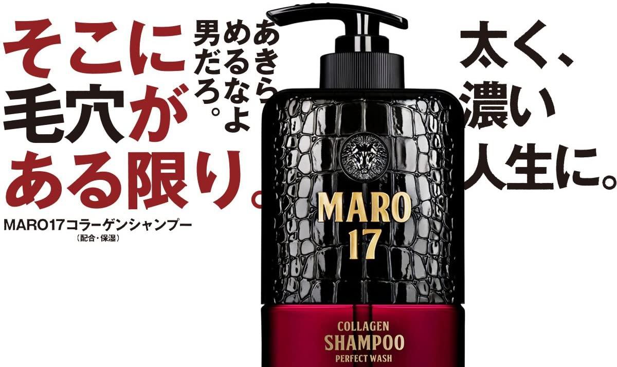 MARO17(マーロ17) スカルプ コラーゲン シャンプー パーフェクトウォッシュの商品画像11