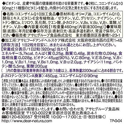 Dear-Natura(ディアナチュラ) コエンザイムQ10の商品画像2