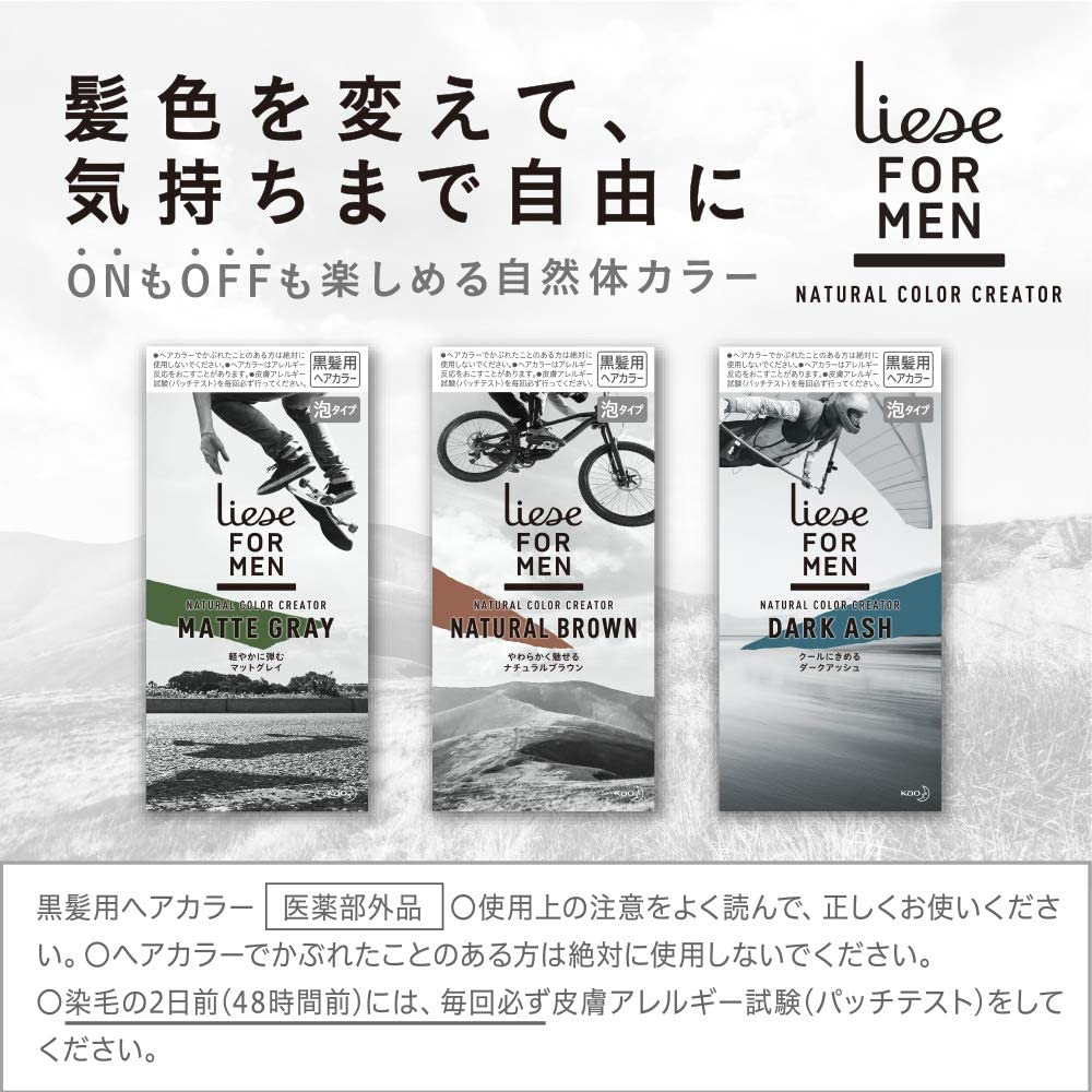 Liese(リーゼ) フォーメン ナチュラルカラークリエイターの商品画像7