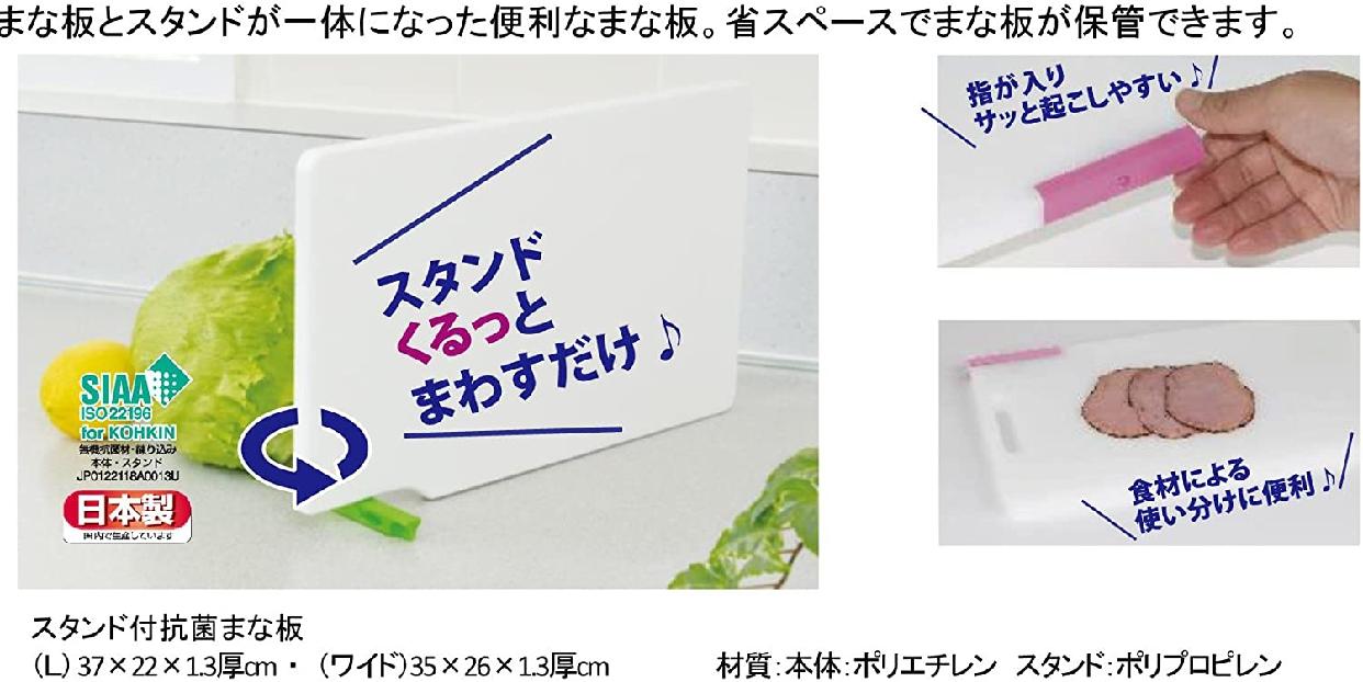 TONBO(トンボ)ワイド抗菌まな板 スタンド付 ホワイト&ピンクの商品画像4