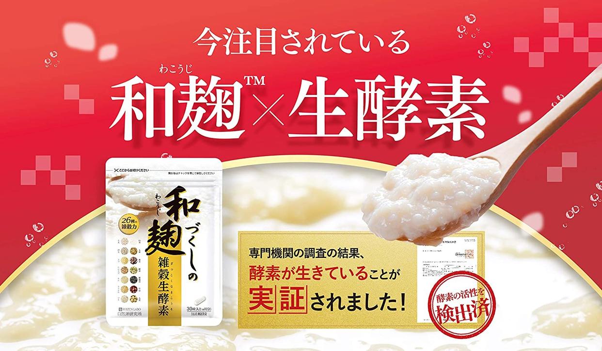 自然派研究所(しぜんはけんきゅうじょ) 和麹づくしの雑穀生酵素の商品画像3