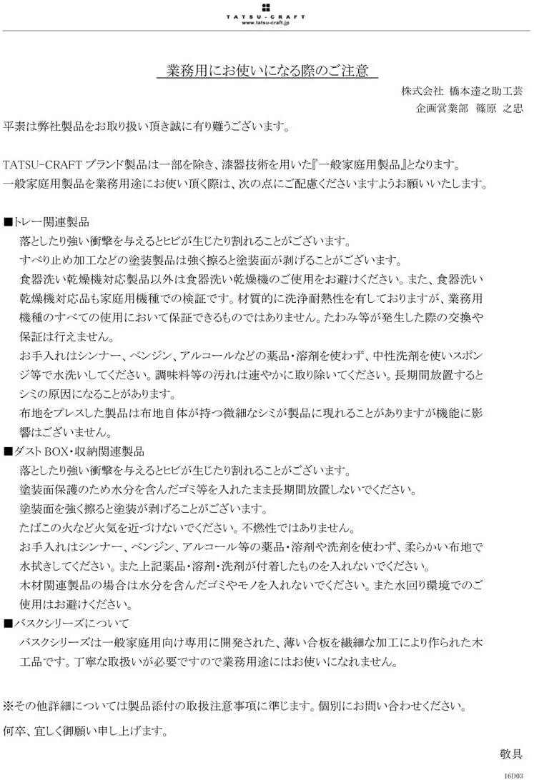 Tatsu-craft(タツクラフト)ST トレー Mの商品画像2