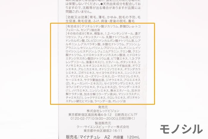 MY NATURE(マイナチュレ)無添加育毛剤の商品画像3