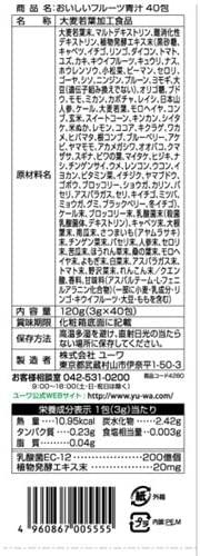 YUWA(ユーワ)おいしいフルーツ青汁の商品画像9