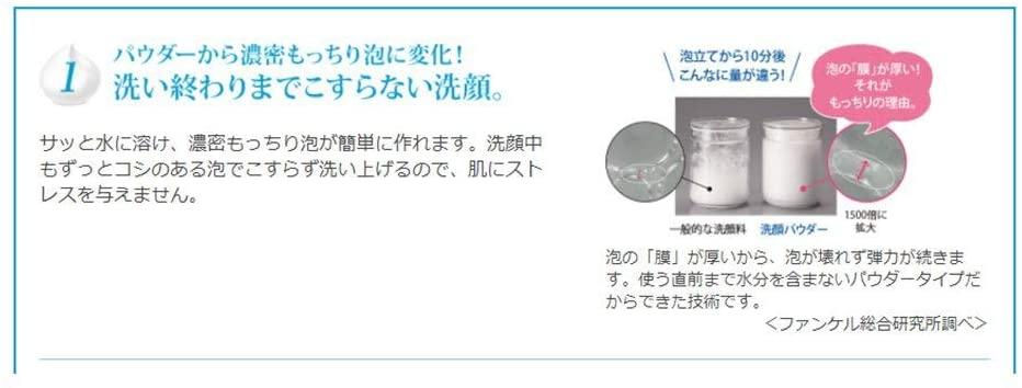 FANCL(ファンケル) 洗顔パウダーの商品画像10