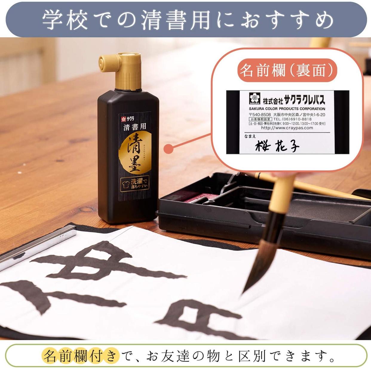 SAKURA(サクラ) 清墨 805304の商品画像7