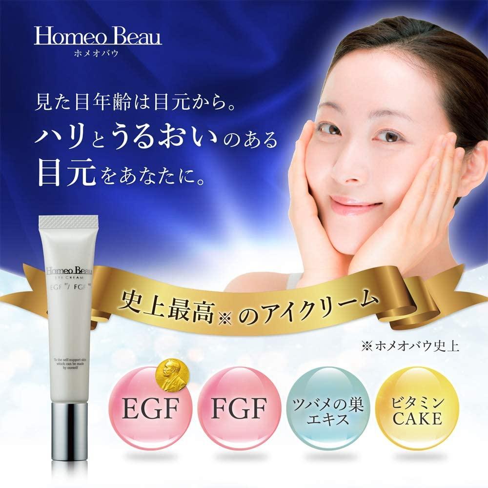 Homeo Beau(ホメオバウ) アイクリームの商品画像8