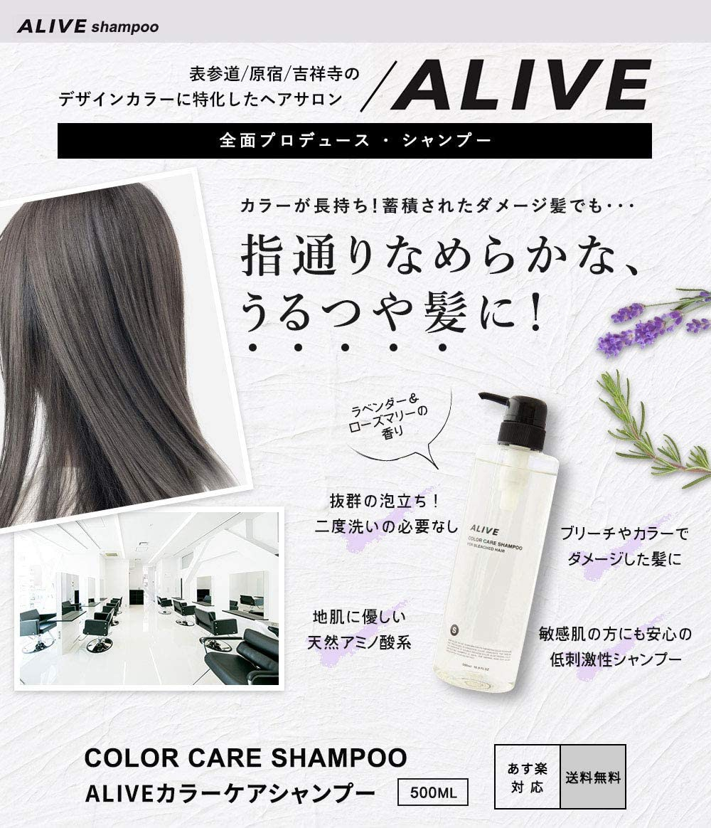 ALIVE(アライブ) カラーケアシャンプーの商品画像3
